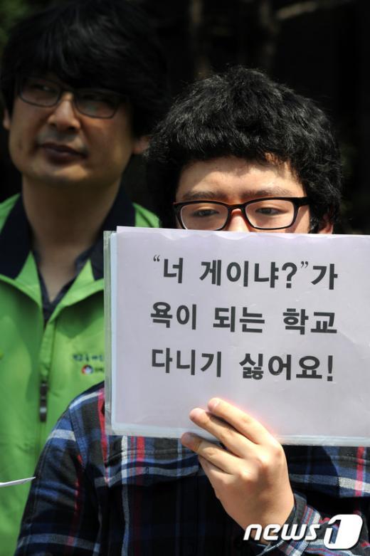 """[사진]""""청소년 동성애자 인권 요구"""""""