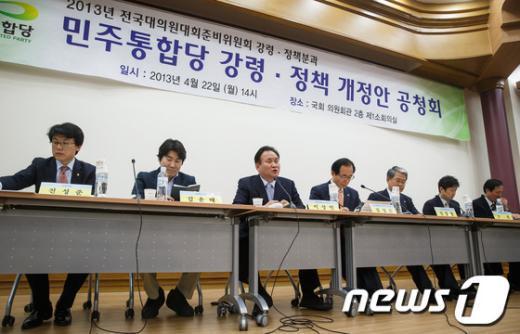 [사진]민주통합당 강령·정책 개정안 공청회