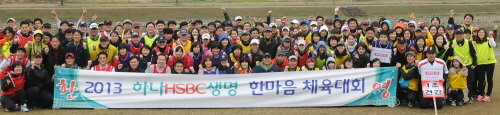 하나HSBC생명, '2013 한마음 체육대회' 개최
