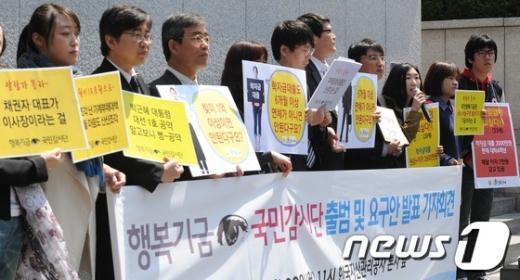 국민행복기금 가접수가 시작된 22일 서울 강남구 한국자산관리공사 앞에서 열린 행복기금 국민감시단 출범 및 요구안 발표 기자회견. 2013.4.22/뉴스1  News1 박지혜 기자