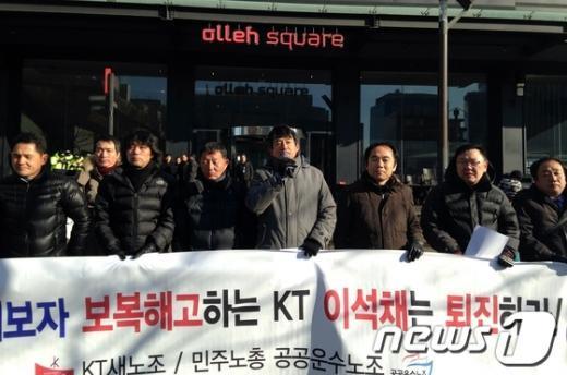 KT새노조와 민노총 공공운수노조 KT지부가 지난 1월2일 KT 광화문 사옥에서 이해관 KT새노조 위원장(사진 정중앙)을 부당해고한 KT를 규탄하는 집회를 열었다.  News1 서영진 기자