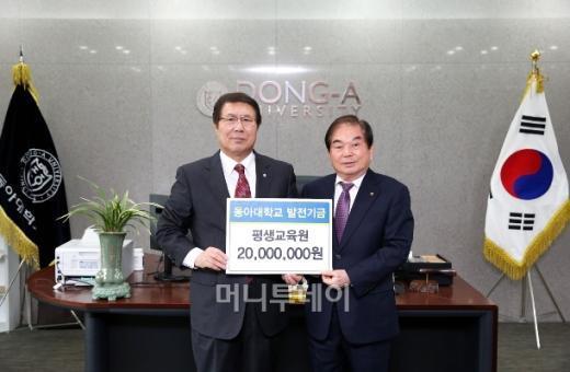 동아대 평생교육원에 잇따라 발전기금 전달
