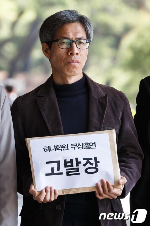 """[사진]참여연대, """"은행법 위반 김승유 고발"""""""