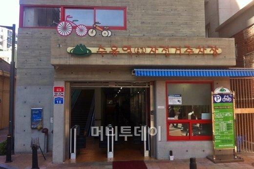 수유역 자전거 유료자차장, 지하 1층 지상 3층 규모이다. / 사진= 김남이 기자