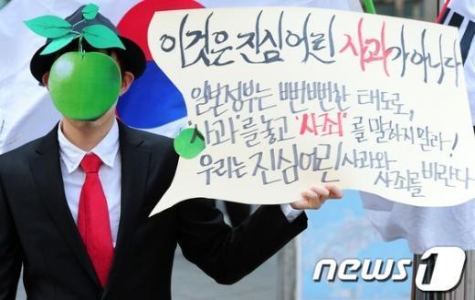 """[사진]日대사관 앞 """"사과시위"""""""