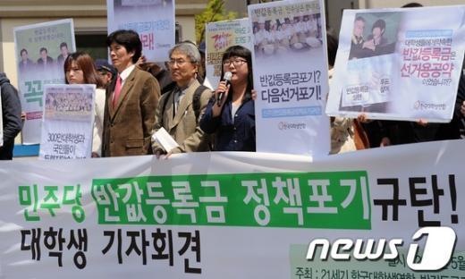 """[사진]""""민주통합당 반값등록금 정책포기 규탄"""""""