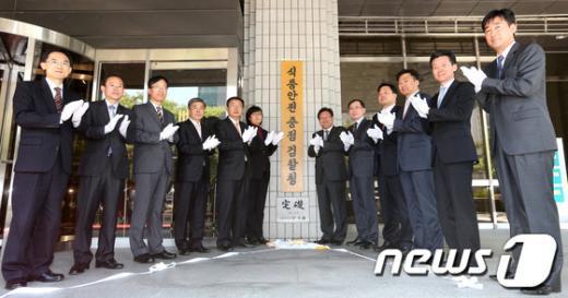 """[사진]서울서부지검, """"식품안전 중점 검찰청"""" 지정"""