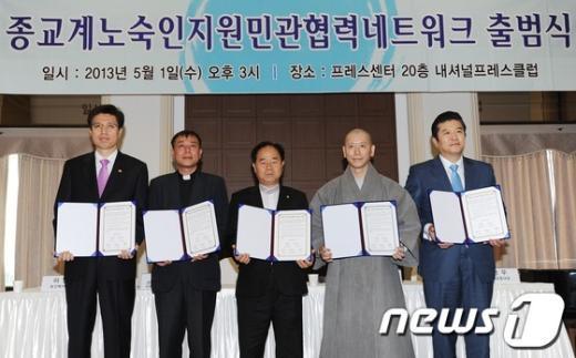[사진]정부·종교계, 노숙인지원민관협력네트워크 출범