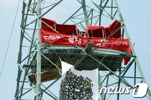 [사진]현대차 비정규직 철탑농성 200일
