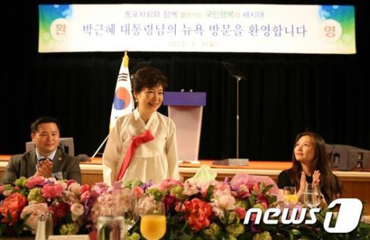 [사진]뉴욕 방문 환영받는 박근혜 대통령