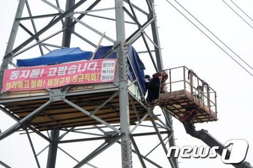 [사진]송전탑 내려오는 쌍용차 농성자