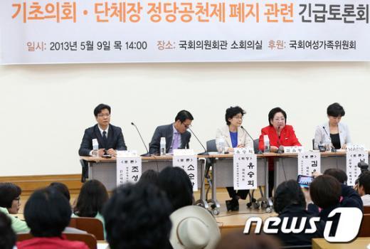 [사진]여야 여성위, 정당공천제 폐지 관련 긴급토론회