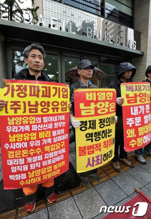 [사진]남양유업 본사 앞에 모인 대리점주들