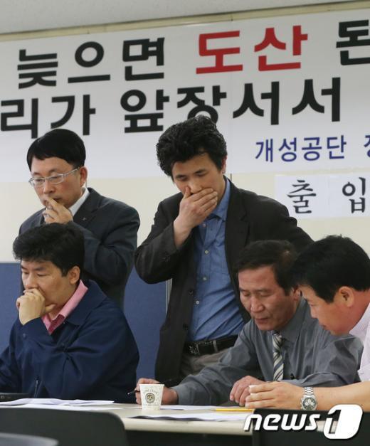 """[사진]""""침통한"""" 개성공단 정상화 촉구 비대위"""