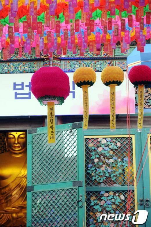 [사진]조계사에 걸린 박근혜 대통령 연등