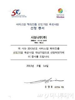 해외진출 선도기업 육성사업 선정 증서/사진제공=사과나무