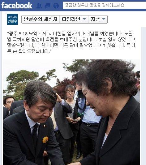 무소속 안철수 의원 페이스북 일부/페이스북 화면캡처
