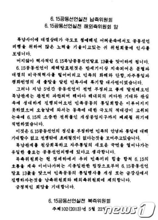 """6·15북측위원회는 22일 남측위원회에 """"6·15공동선언 13주년 기념행사를 공동 개최하자""""고 제안했다.  News1"""