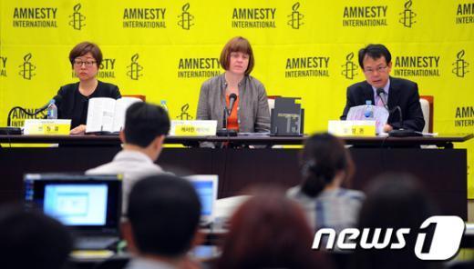 [사진]국제앰네스티 2013 인권상황 연례보고서 발표