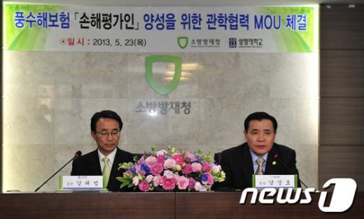 [사진]소방방재청-상명대, 손해평가인 양성 위한 MOU