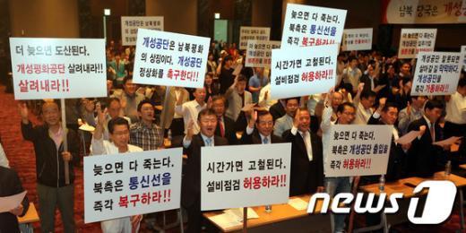"""[사진]""""개성공단은 남북평화의 상징!"""""""
