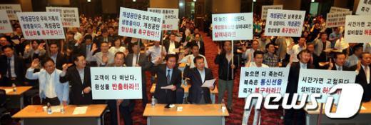 [사진]개성공단 정상화 촉구하는 참석자들
