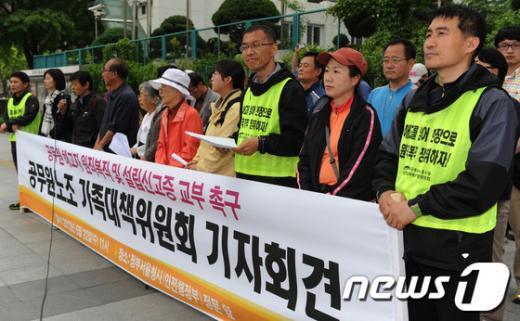 5월 22일 정부서울청사  앞에서 열린  전공노 기자회견. News1 윤선미 인턴기자