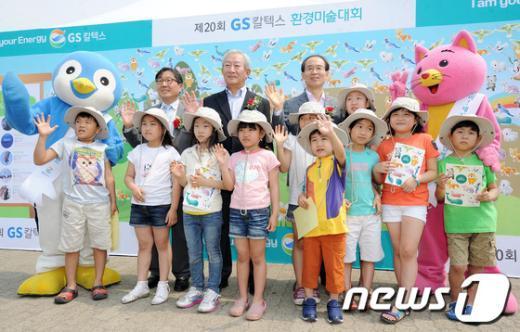 [사진]GS칼텍스, 제20회 환경미술대회 개최