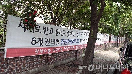 서부이촌동 대림아파트에 걸린 플랭카드들 / 사진 = 김유경 기자