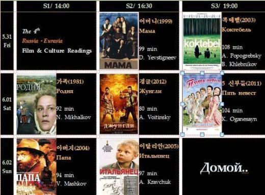 러시아 영화제 상영 시간표. News1
