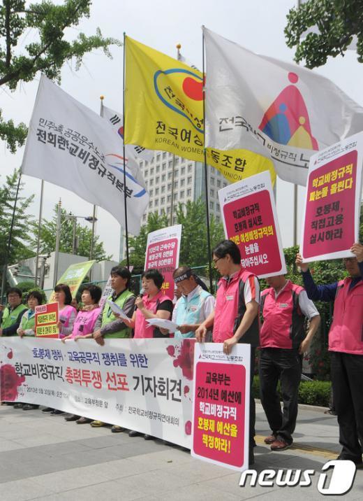 [사진]학교비정규직 호봉제 예산 책정 촉구 기자회견