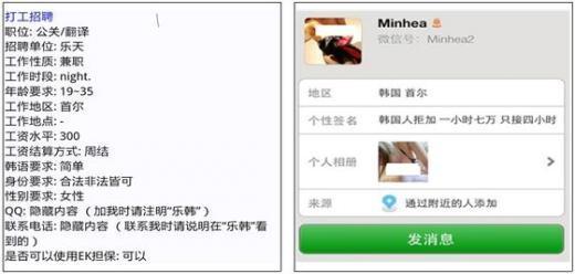 """성매매 여성 모집 광고(왼쪽)와 """"WE CHAT"""" 성매매 광고 화면. (국제범죄수사대 제공)  News1"""