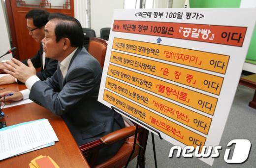 """[사진]민주, """"朴 정부 100일은 """"공갈빵""""이다"""""""