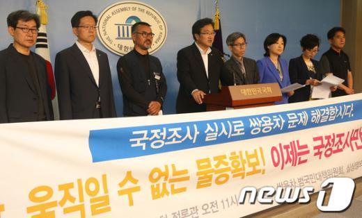[사진]쌍용차 문제해결을 위한 기자회견