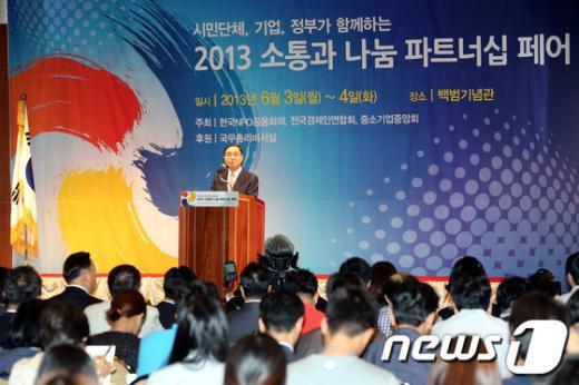 [사진]정홍원 총리, 소통과 나눔 파트너십 페어 개막식 치사