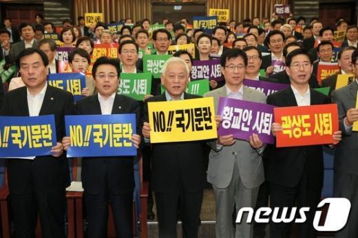 """[사진]민주 비상의총, """"황교안-곽상도 사퇴 촉구"""""""