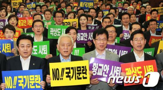 """[사진]민주 """"황교안ㆍ곽상도 사퇴"""" 촉구"""
