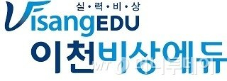 이천비상에듀 기숙학원, 반수생 모집