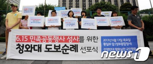 [사진]전쟁반대국민행동, 6.15 공동행사 촉구
