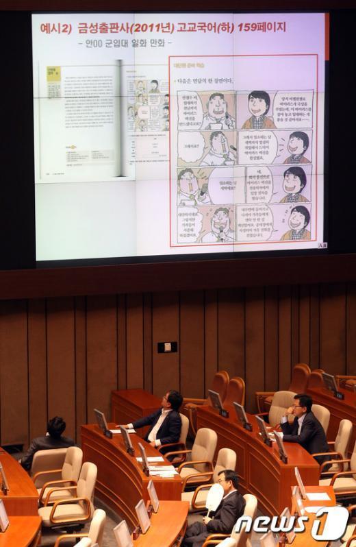 [사진]본회의장에 나온 안철수 등재 교과서