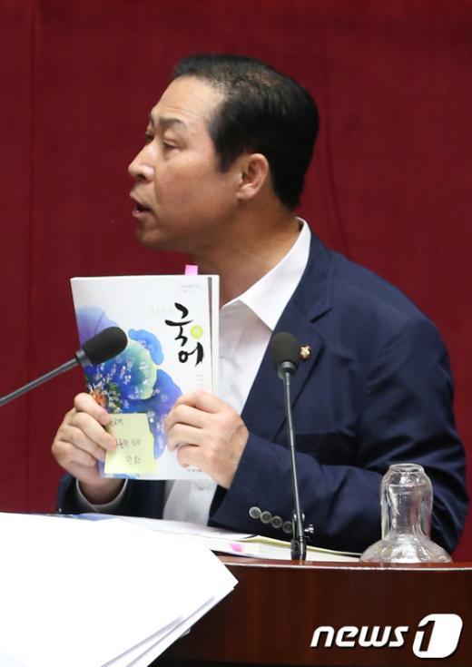 [사진]교과서 들고 질의하는 이노근 의원