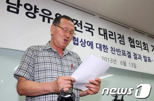 """[사진]남양유업 대리점협의회 """"사측 지원방안 수용"""""""