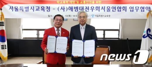 [사진]서울교육청·해병대전우회 업무협약 체결