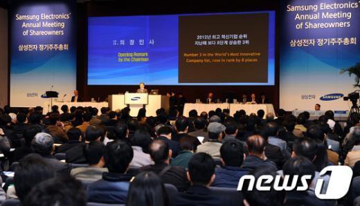 삼성전자 주주총회. /뉴스1  News1 양동욱 기자