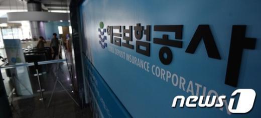 [사진]불꺼진 예금보험공사