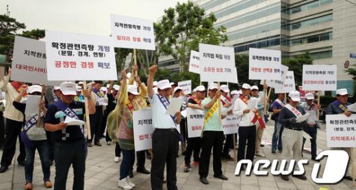[사진]지적측량민주화위원회, 지적측량독점 규탄 집회