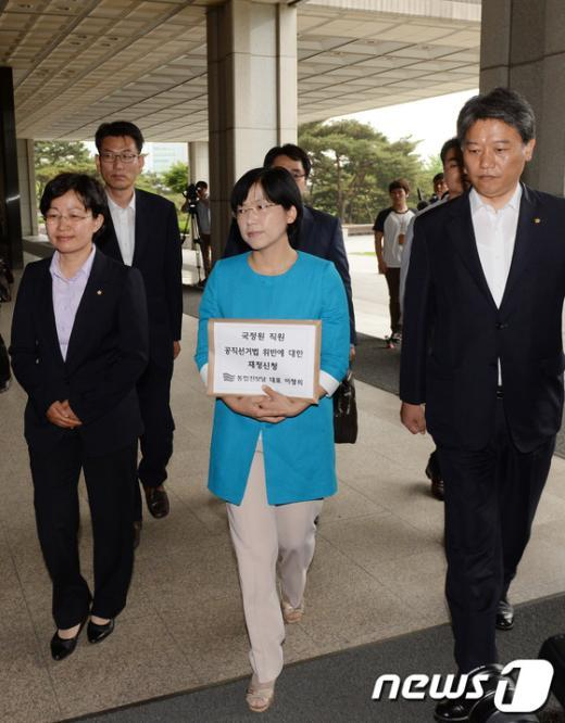 [사진]진보당, 국정원 직원 불기소 처분 재정신청