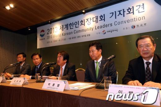 [사진]2013세계한인회장대회 기자회견