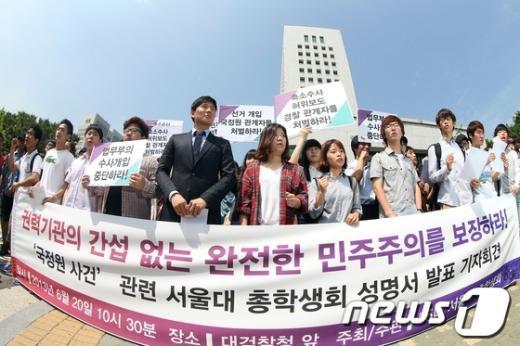 """[사진]""""국정원 사건"""" 대학생이 나섰다"""