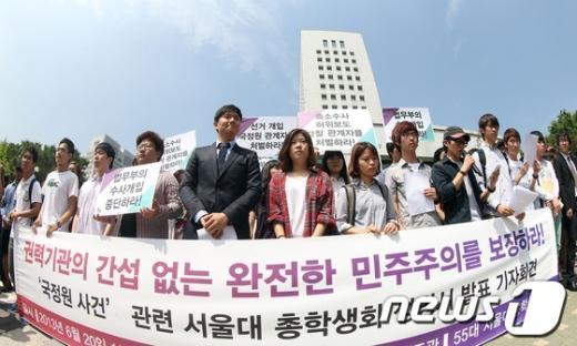 [사진]검찰 앞에 선 서울대 학생들